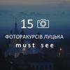 15 фоторакурсів Луцька must see