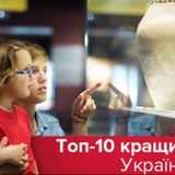 День музеїв: топ-10 музеїв України, які вразять