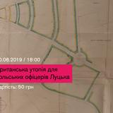 Екскурсія-подив «Британська утопія для польських офіцерів Луцька»