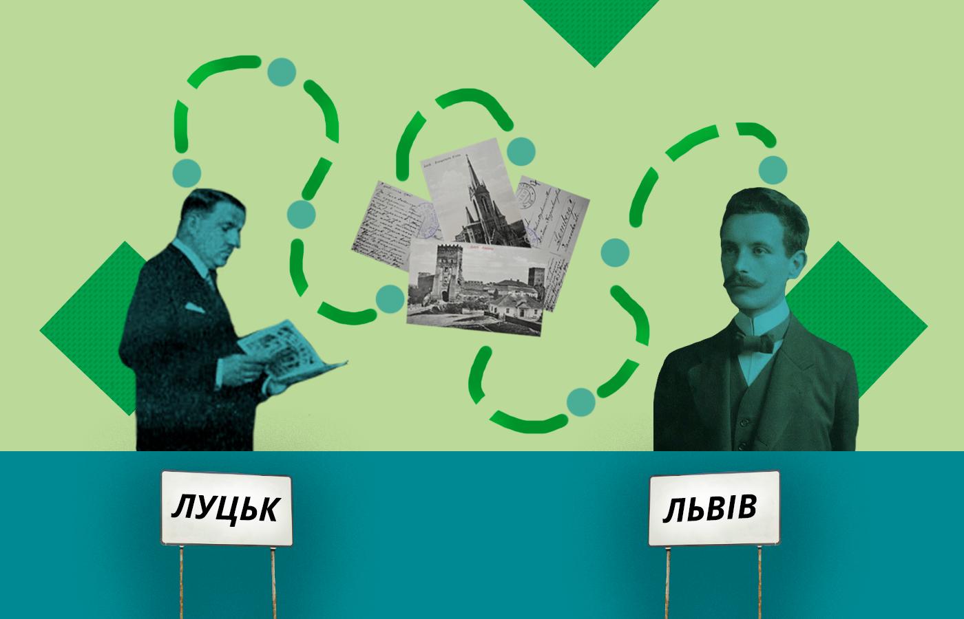 Луцькі листівки для Крип'якевича: як євреї допомогли українцям