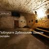 Бродилка онлайн: каземати й галереї Дубенського замку