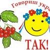 Луцьк визнали найбільш україномовним містом