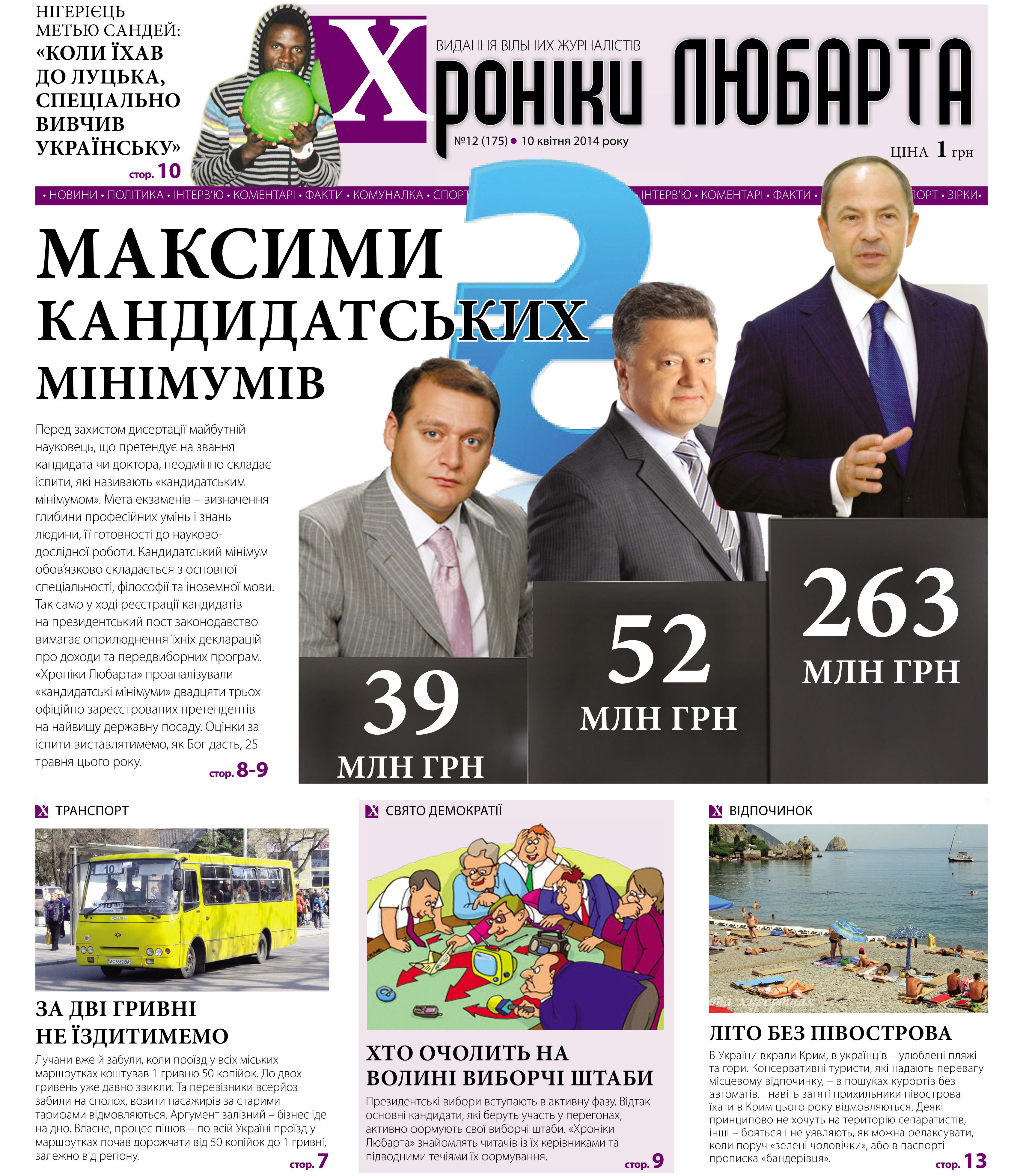 №12 (175) від 10.04.2014