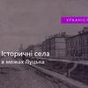 Історичні села в межах Луцька