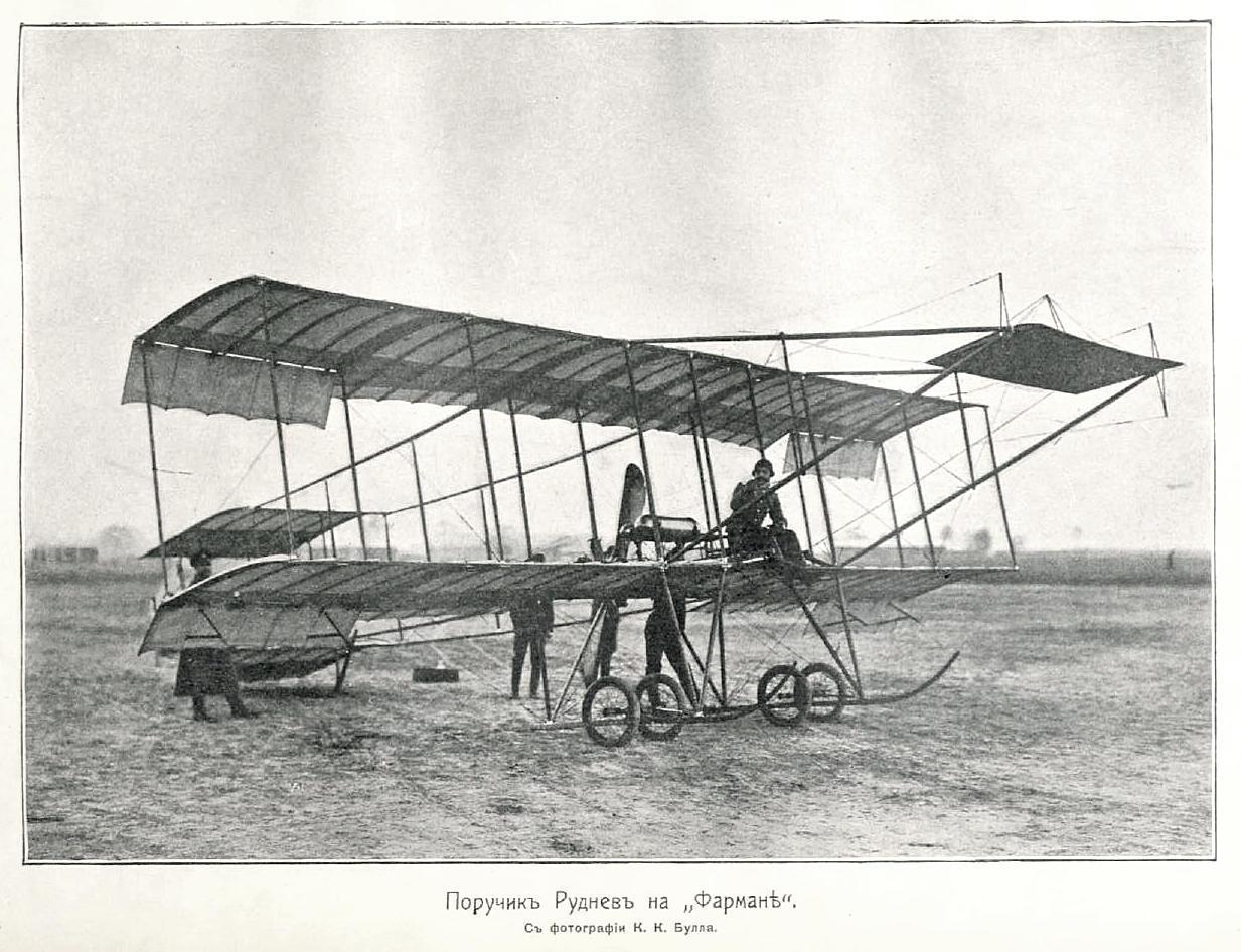 Про розвідувальні аероплани над Луцьком в 1915