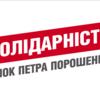 «Солідарність» представила своїх кандидатів до Волинської облради
