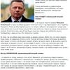 Микола Романюк використовував адмінресурс, - ОПОРА