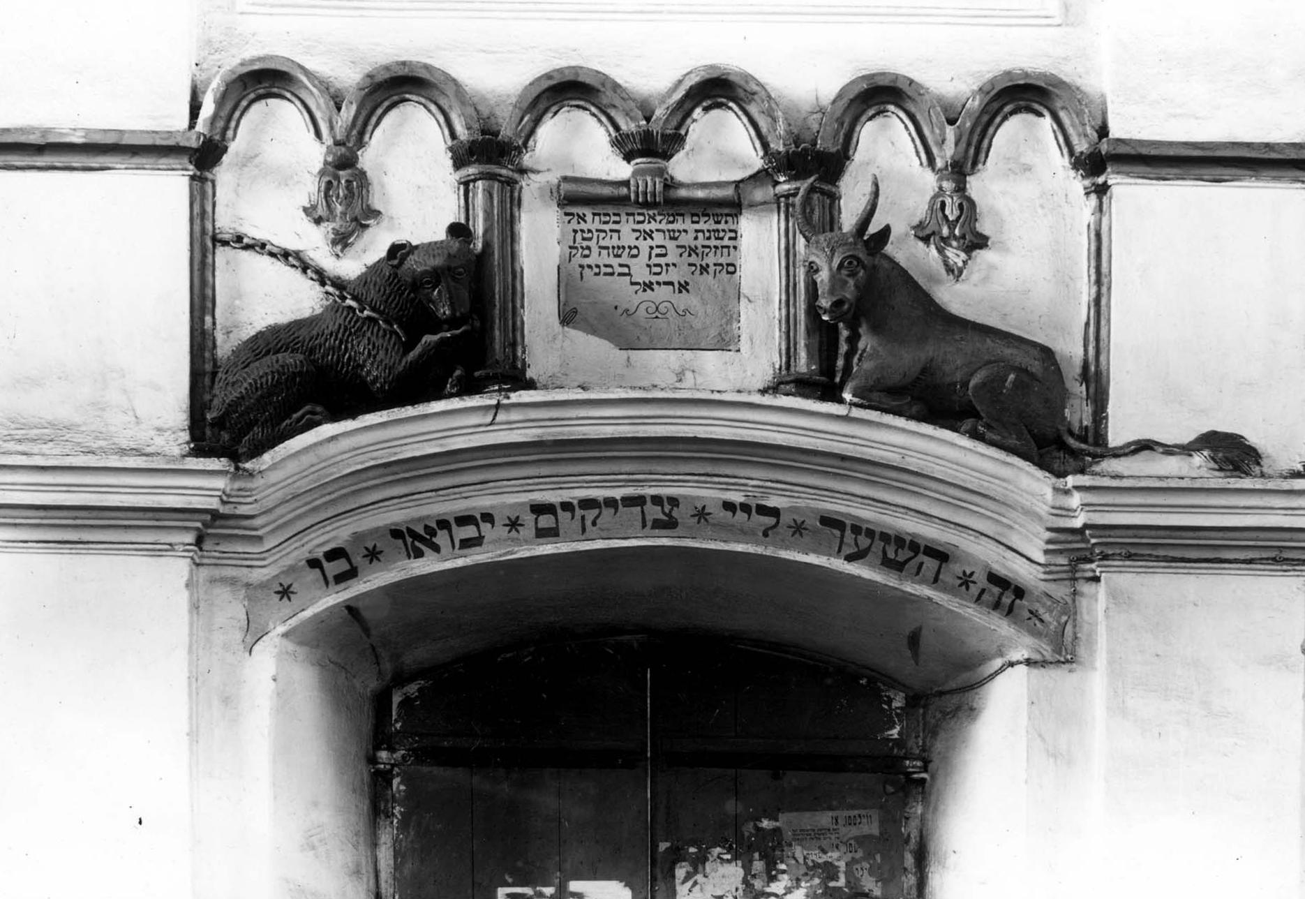 Синагоги Волині. Архітектурне доповнення міст