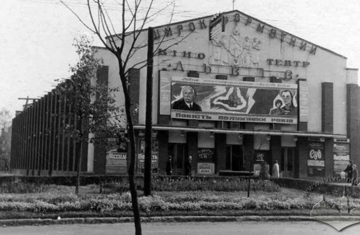 Топ-15 старих кінотеатрів Львова