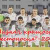 Обирають кращого гравця ФК «Волинь» 2015 року
