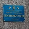 Київ погодив нового директора ДП «Волиньвугілля»