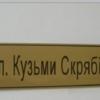 Вулиця Кузьми Скрябіна може з'явитися біля Луцькради
