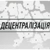 У Луцьку розвінчали міфи про децентралізацію