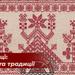 Українська міфологія. Рожаниці – 21 вересня: історія та традиції
