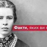 Секрети особистого життя Лесі Українки