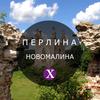 Палаци Волині: романтична перлина Новомалина