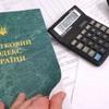 Що зміниться у податковому законодавстві