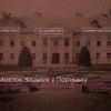 Палаци Волині: порицька резиденція Чацьких