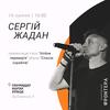 Сергій Жадан у Луцьку презентує дві нові книги