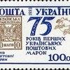 100 років тому випустили перші поштові марки в Україні