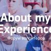 У Луцьку відбудеться Форум волонтерів