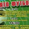 Свято футболу у Луцьку: програма