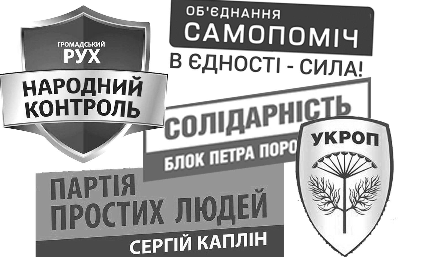Нові-старі обличчя в українському політикумі
