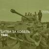 Як радянській армії не вдалося взяти Ковель навесні 1944 року