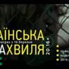 «Українська Нова Хвиля 20/16+»: кращі короткометражки презентують у Луцьку