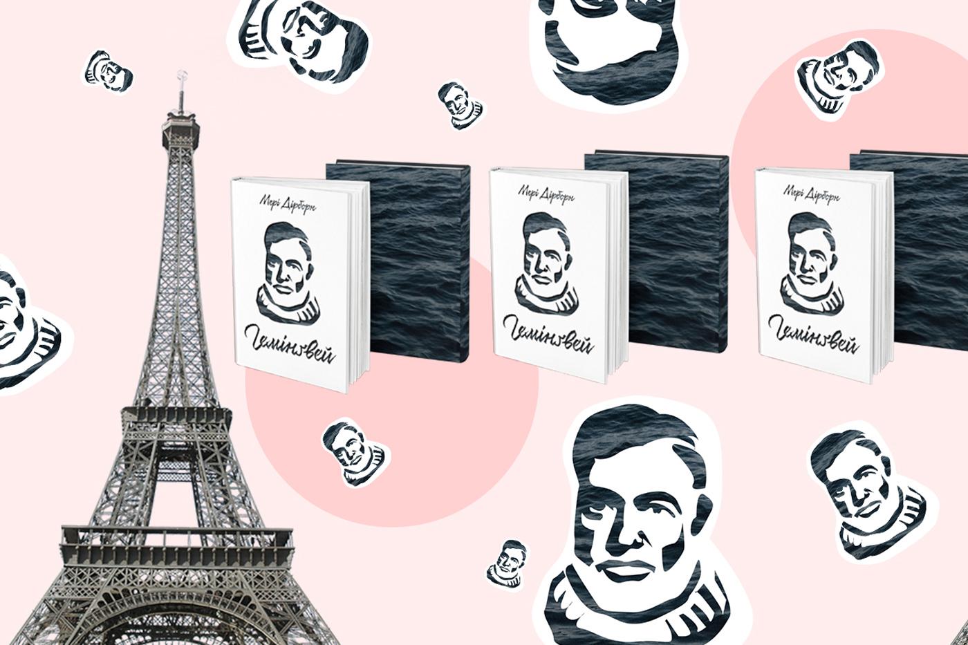 Паризьке життя Гемінґвея: уривок з книжки Мері Дірборн