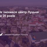 Дерева і будинки: як змінився центр Луцька за 20 років