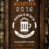 Реєстрація учасників на перший фестиваль пива та м'яса у Луцькому замку  завершується