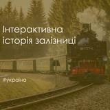 Інтерактивна історія залізниці в Україні