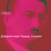 Довоєнні президенти Луцька. Галерея портретів
