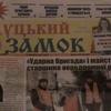 Депутат вважає, що комунальна газета перетворилася у видання часів пізнього Брежнєва
