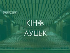 5 забутих кінотеатрів Луцька