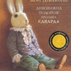 Хроніки рекомендують: 6 книжок, які не залишать малюків байдужими до читання