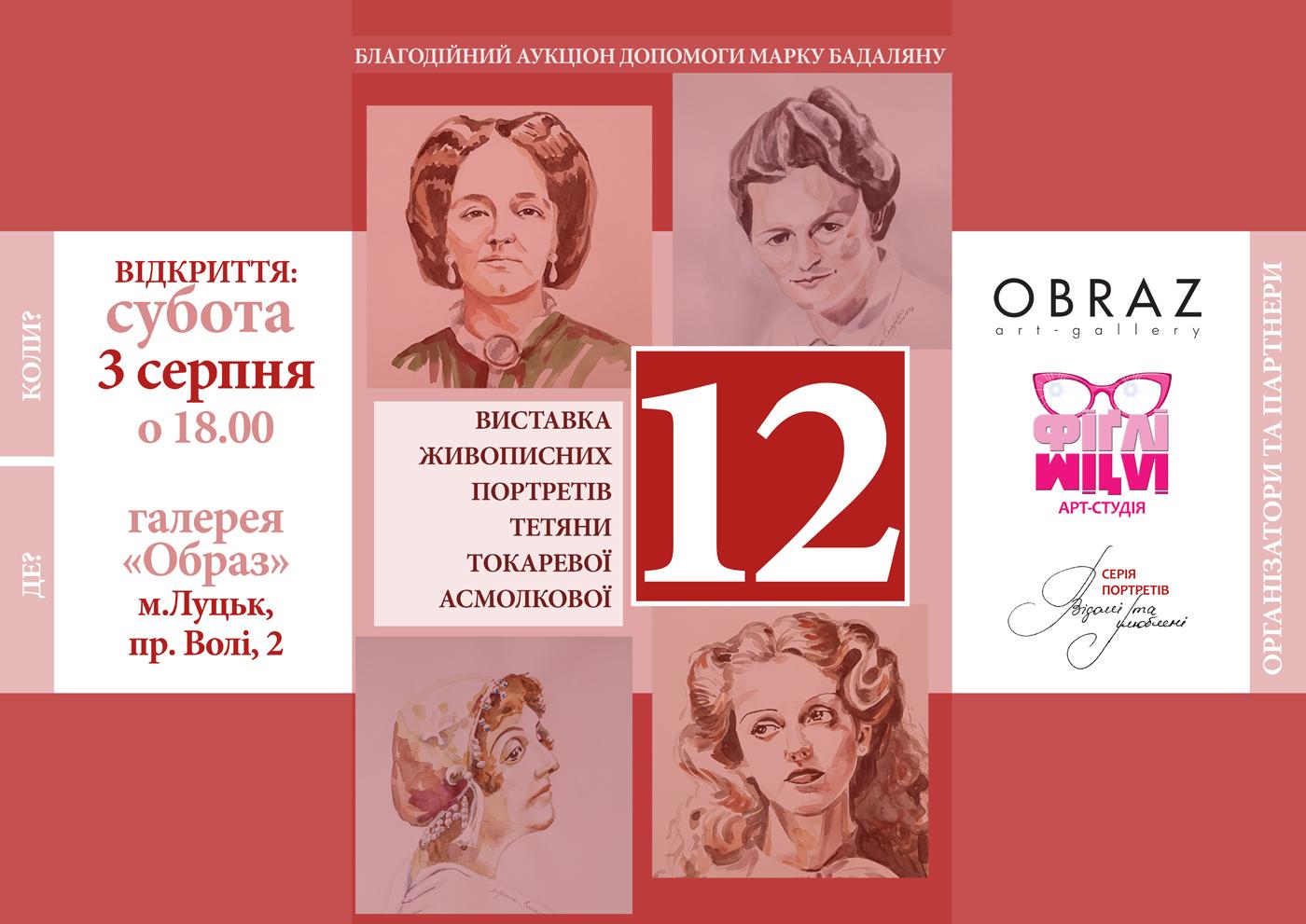 У Луцьку – виставка «12»