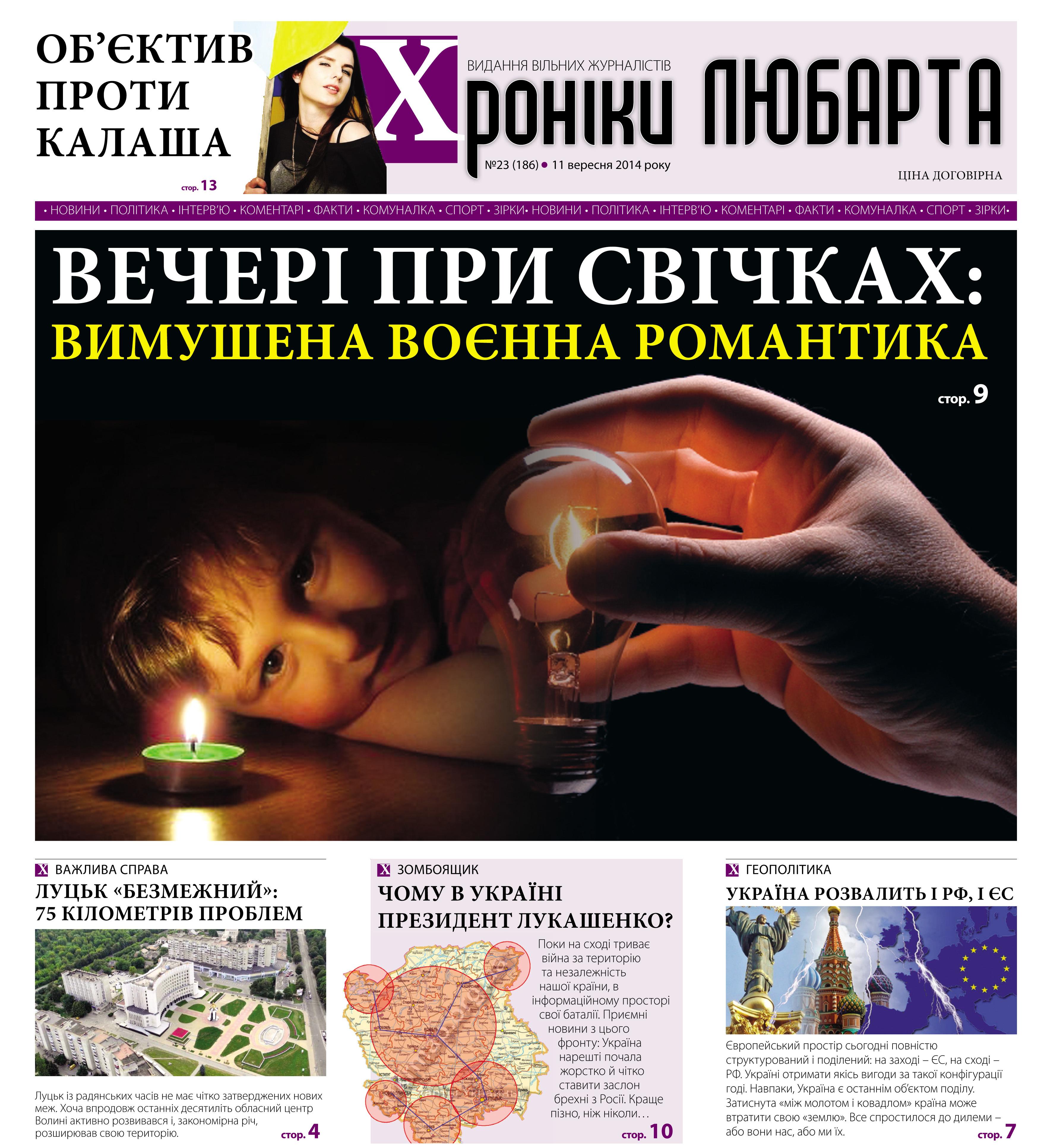 №23 (186) від 11.09.2014