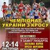 12 листопада - відкриття Чемпіонату України з кросу