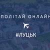 Політати над Луцьком ОНЛАЙН ТУТ