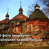 100 світлин покинутих українських храмів Польщі