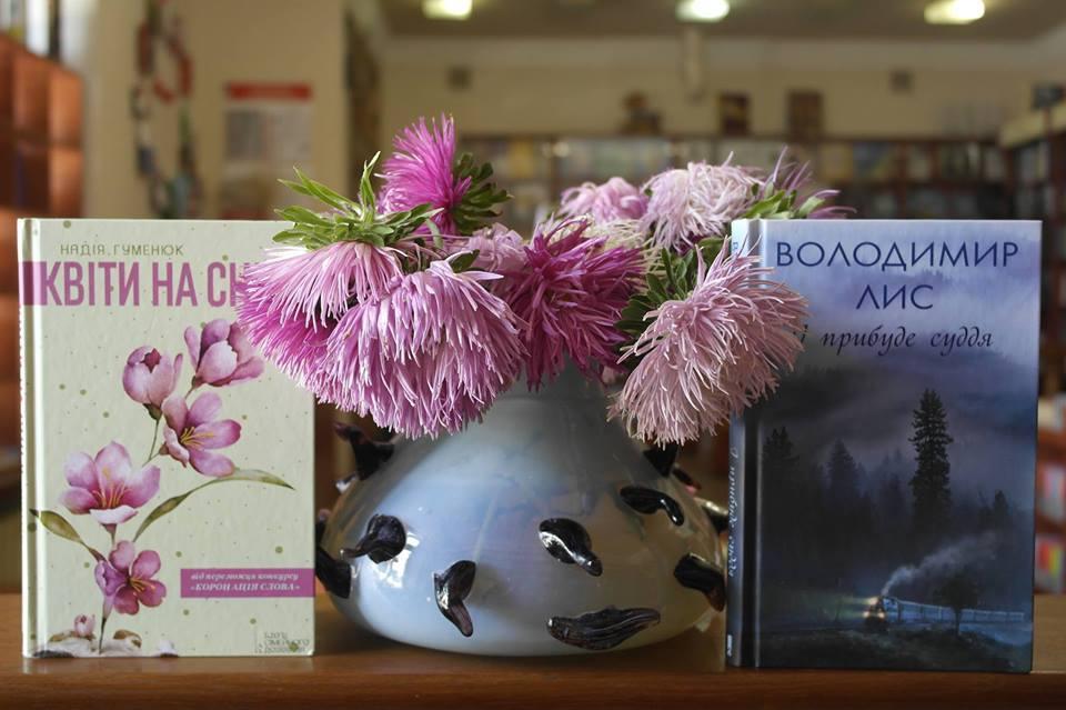 Володимир Лис та Надія Гуменюк презентують нові книги у Луцьку