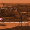 Історичні герби волинського Заслава