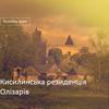 Палаци Волині: Кисилин