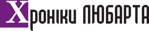 Хроніки любарта. Видання вільних журналістів
