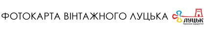 Фотокарта вінтажного Луцька